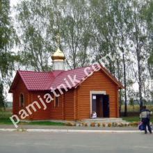 Храм святителя Николая Мирликийского на Северном кладбище