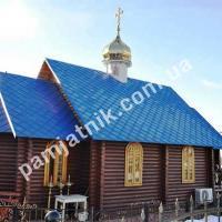 Храм Всех Святых на Лесном кладбище