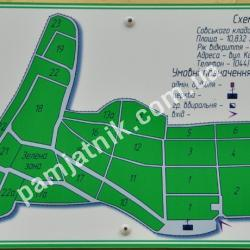 Схема участков на Совском кладбище
