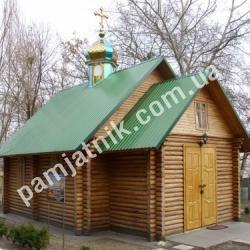 Храм праведного Лазаря Четверодневного (на Совском кладбище)