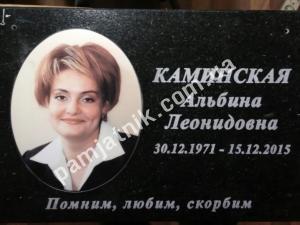 Гранитная табличка на могилу с фотокерамикой
