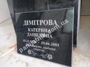 Гранитная табличка с надписями