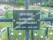 Гранитная табличка на крест