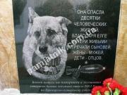 Гранитная табличка собаке
