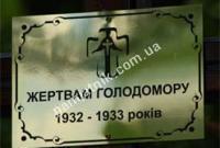 Братское кладбище Жертвам голодомора