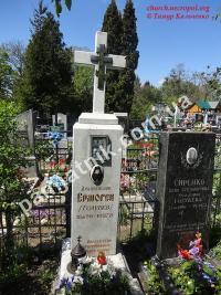 Корчеватское кладбище Ермоген (Голубев)
