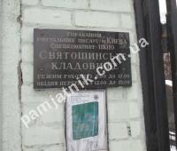 Святошинское кладбище
