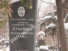 Святошинское кладбище Федора Пушина