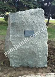 Памятник скала 087 в парке, Одесса